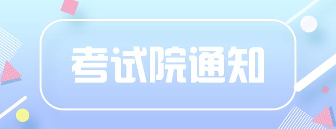北京教育考试院关于规范北京市高等教育自学考试应用型专科与中等职业教育全日制在校生衔接试点工作的通知