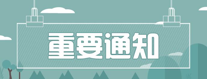 关于贵州省2019年4月考期高等教育自学考试报名的通知